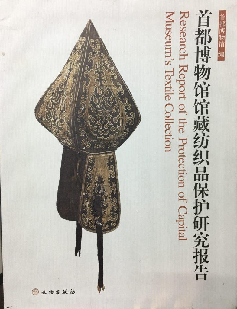 首都博物館館藏紡織品保護研究報告