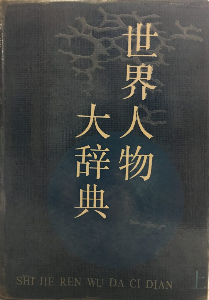 世界人物大辭典