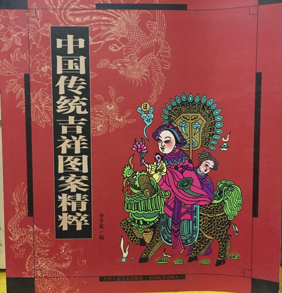 中國傳統吉祥圖案精粹