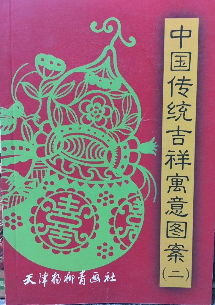 中國傳統吉祥寓意圖案(二)