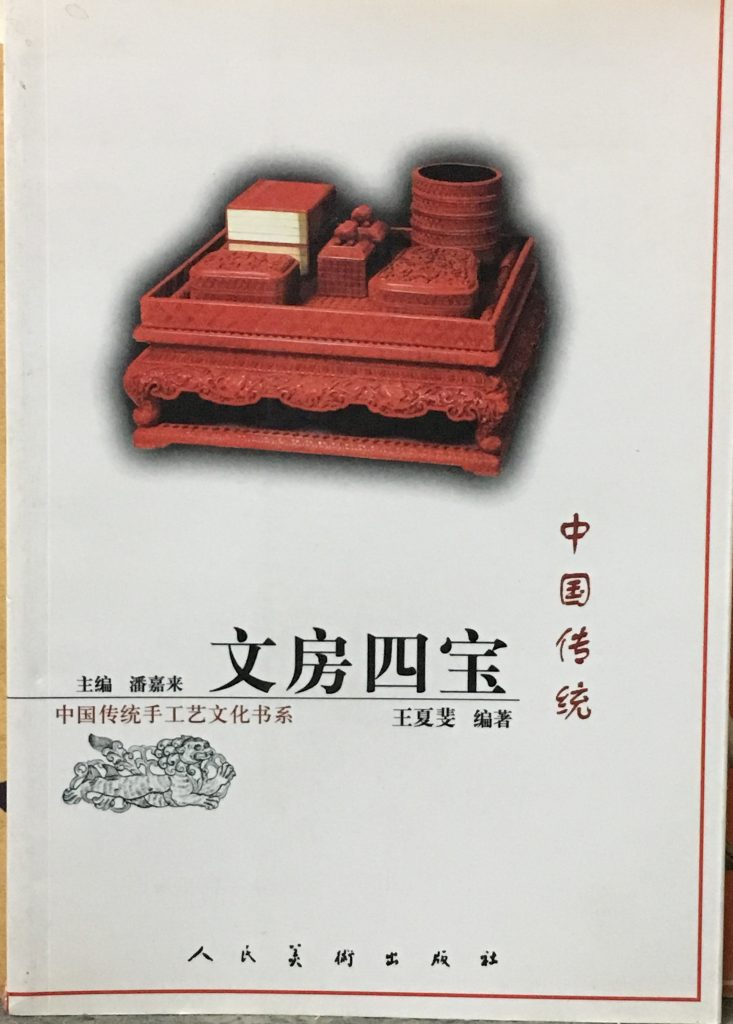 中國傳統文房四寶