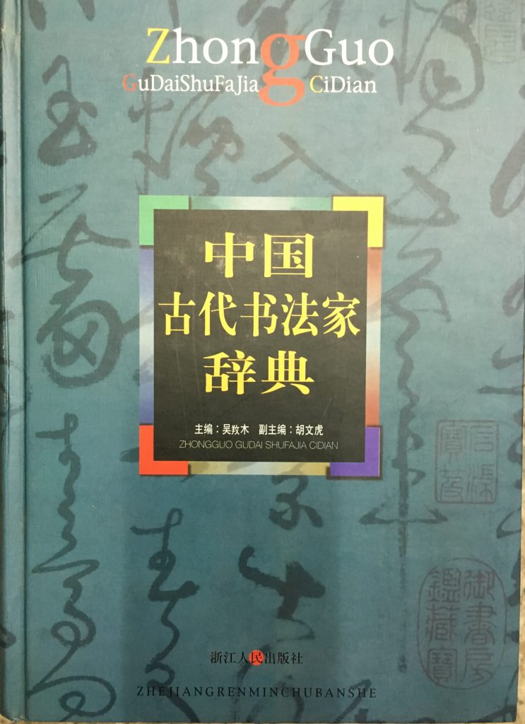 中國古代書法家辭典