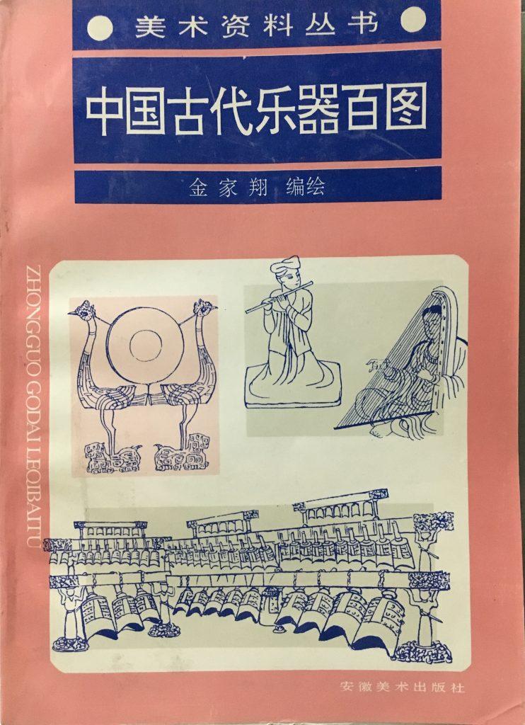 中國古代樂器百圖