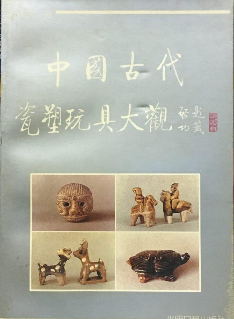 中國古代瓷塑玩具大觀