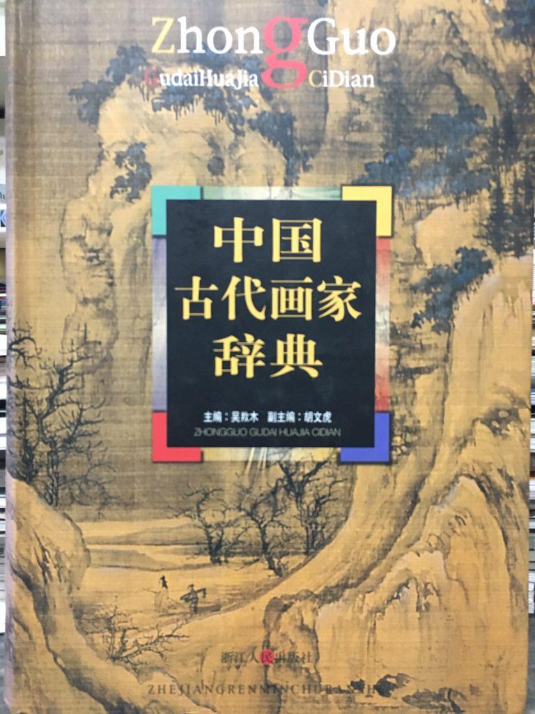 中國古代畫家辭典