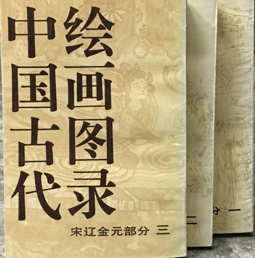 中國古代繪畫圖錄