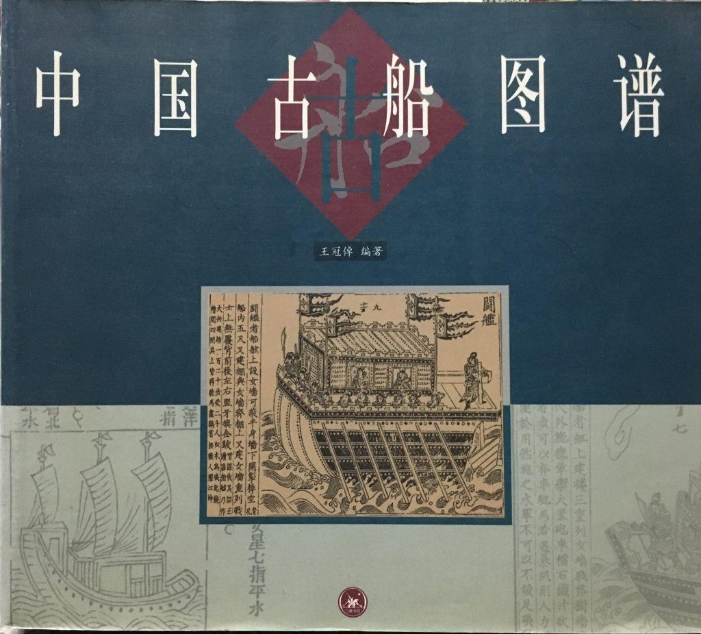 中國古船圖譜