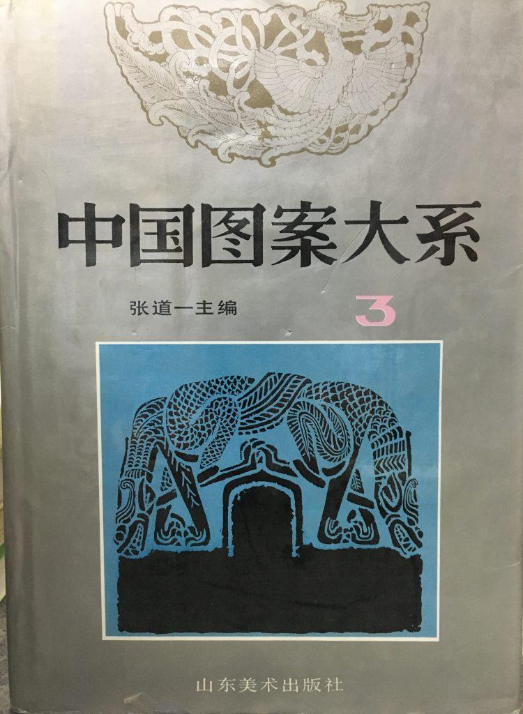 中國圖案大系3
