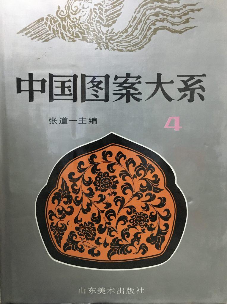 中國圖案大系4