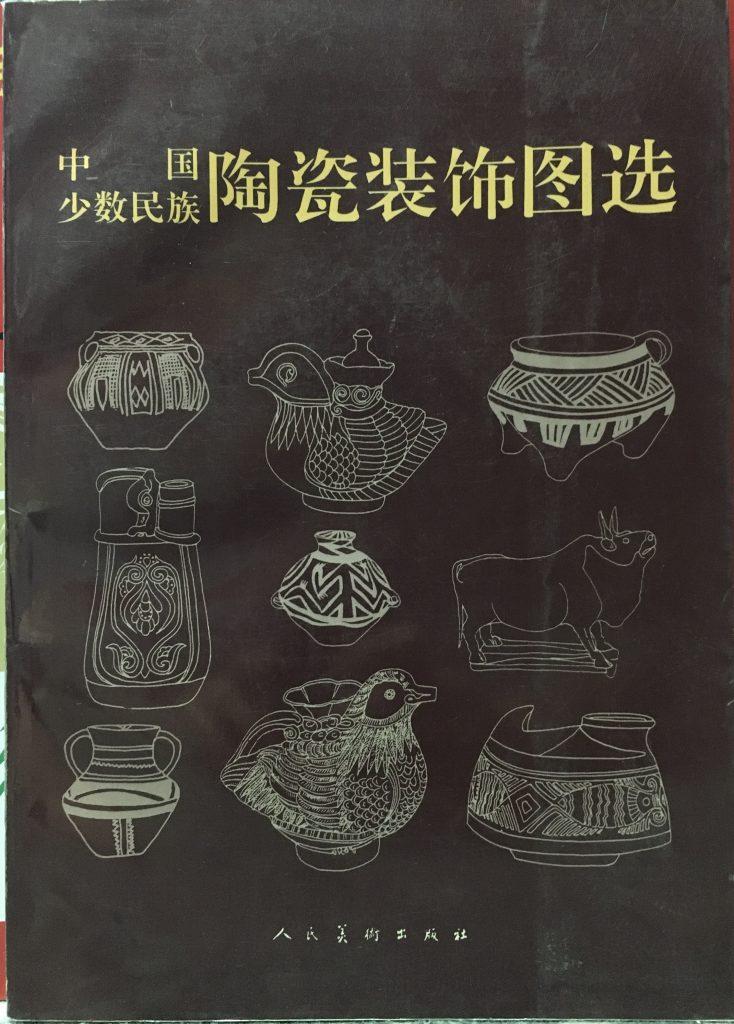 中國少數民族陶瓷裝飾圖選