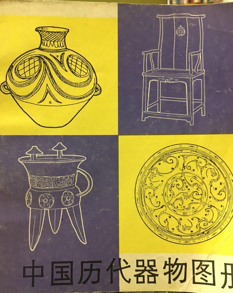 中國歷代器物圖冊