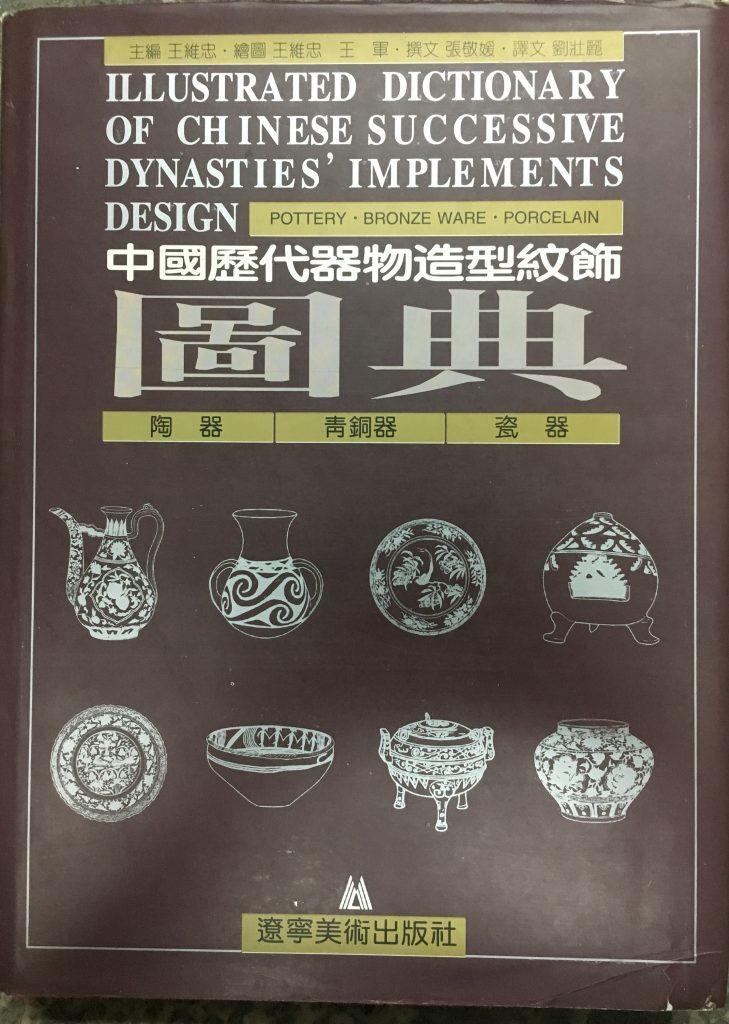 中國歷代器物造型紋飾