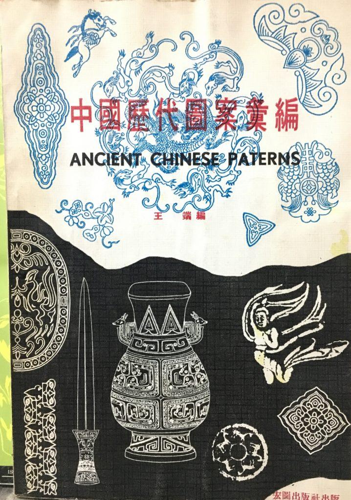 中國歷代圖案匯編