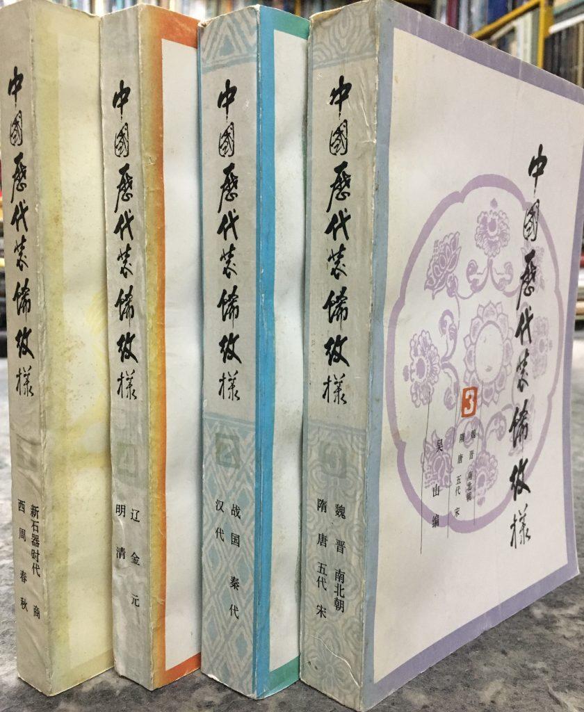 中國歷代裝飾紋樣