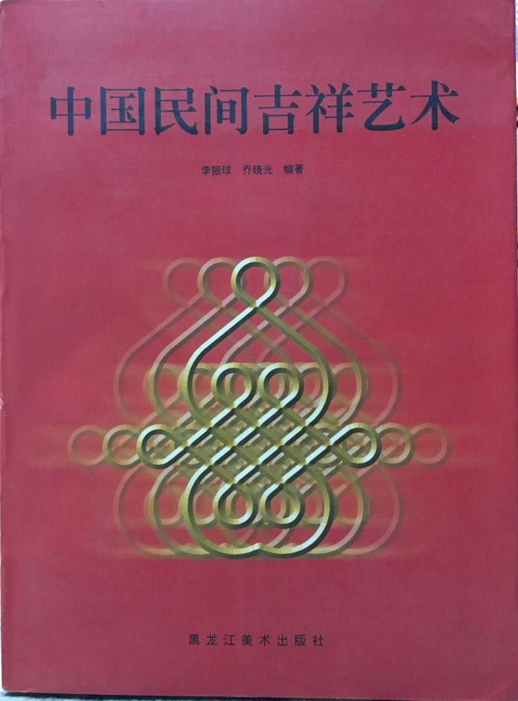 中國民間吉祥藝術