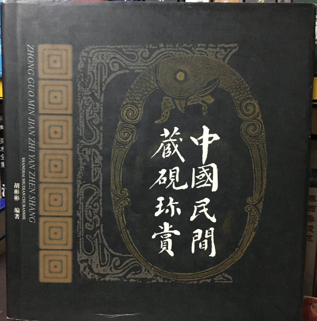 中國民間藏硯珍賞