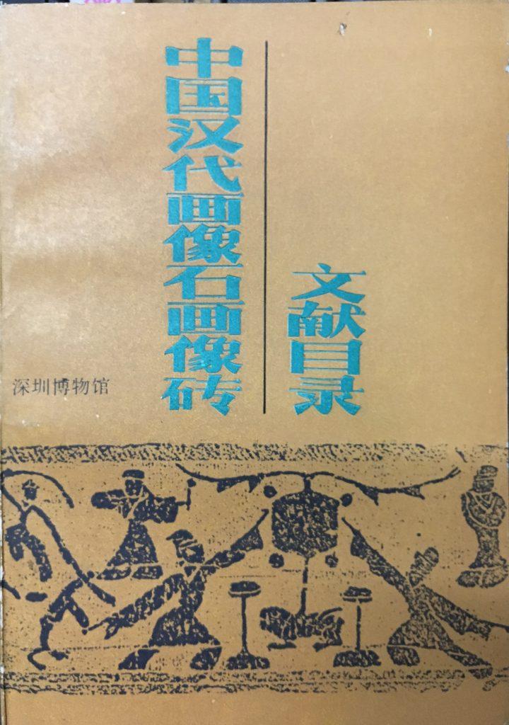 中國漢代畫像石畫像磚文獻目錄