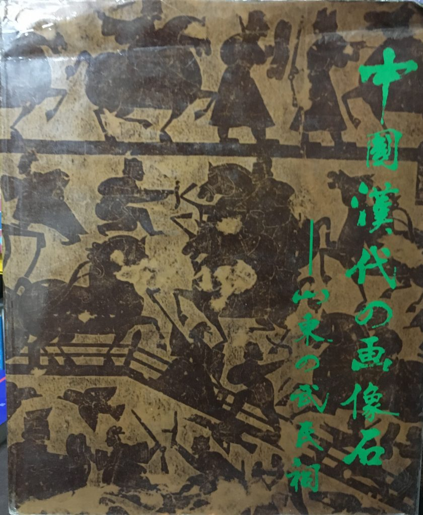中國漢代畫像石-山東武氏祠