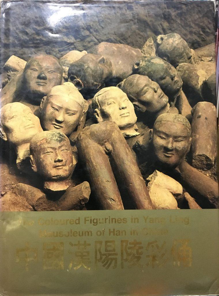 中國漢陽陵彩俑
