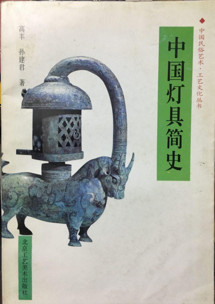 中國燈具簡史
