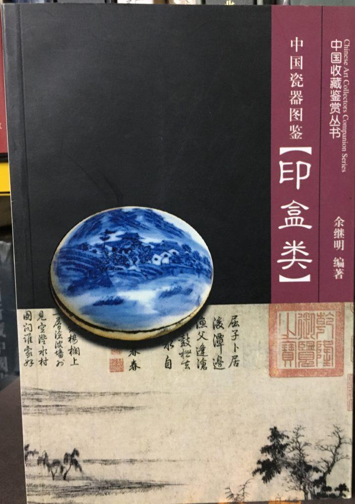 中國瓷器圖鑒-印盒類