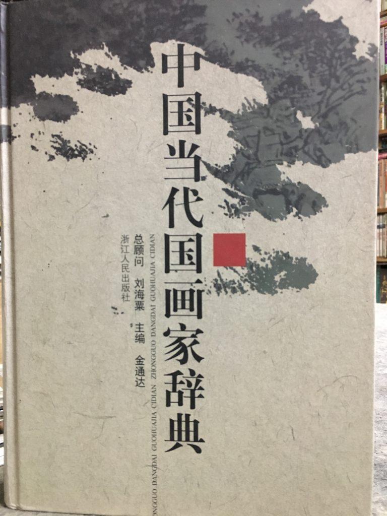 中國當代國畫家辭典
