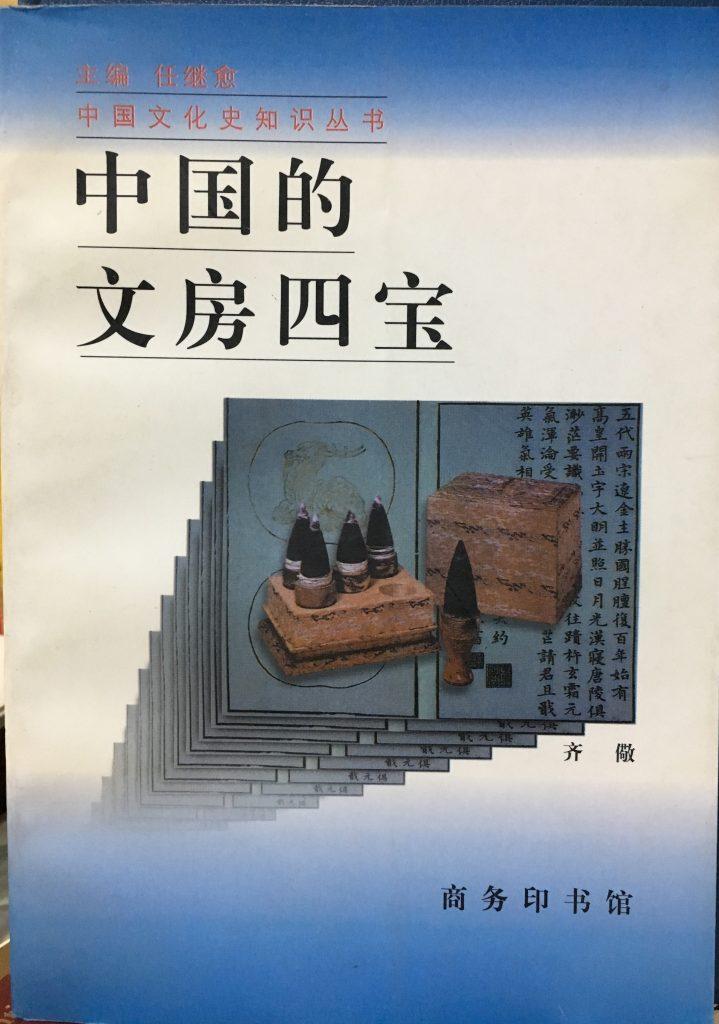 中國的文房四寶