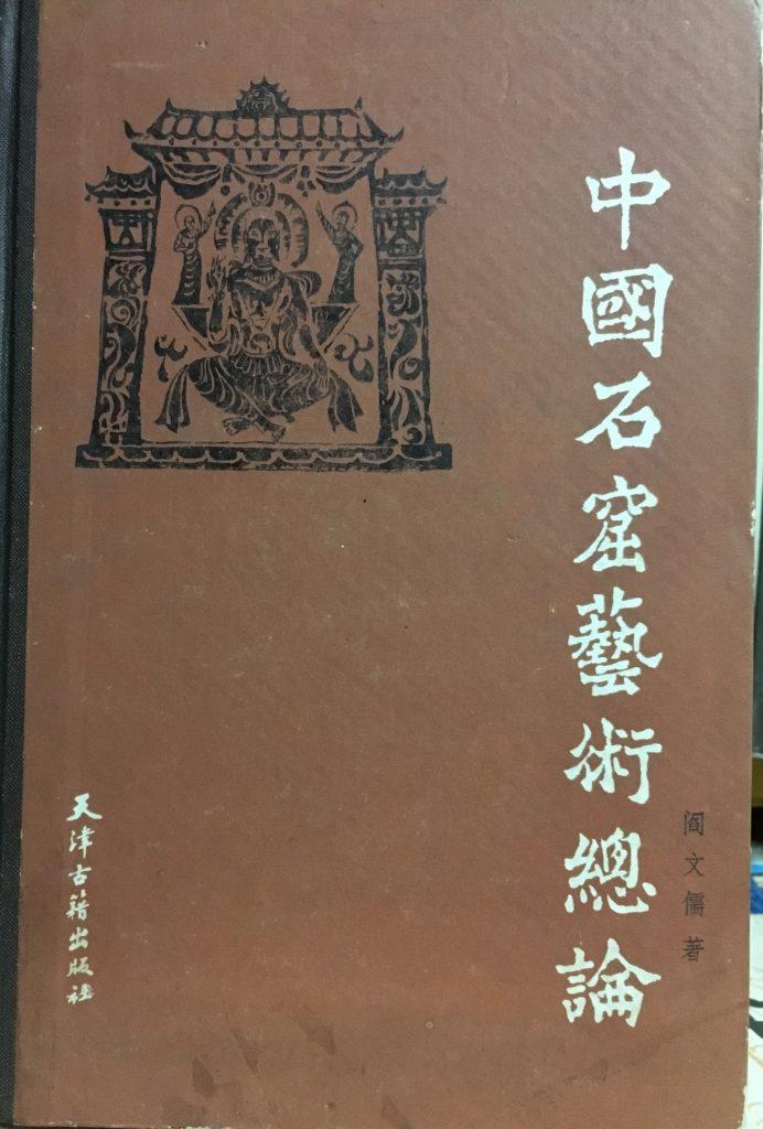 中國石窟藝術總論