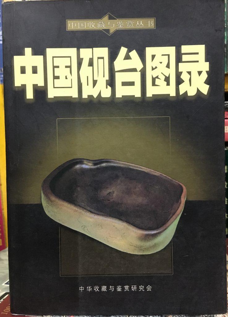 中國硯台圖錄
