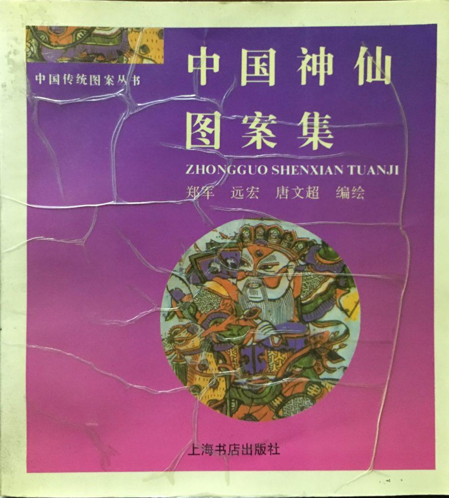 中國神仙圖案集