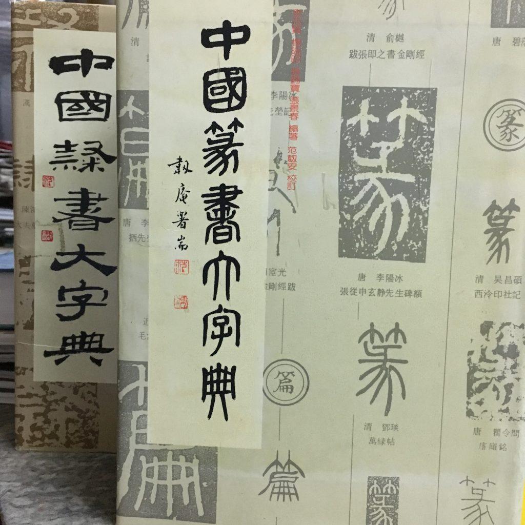 中國篆書大字典-中國隸書大字典