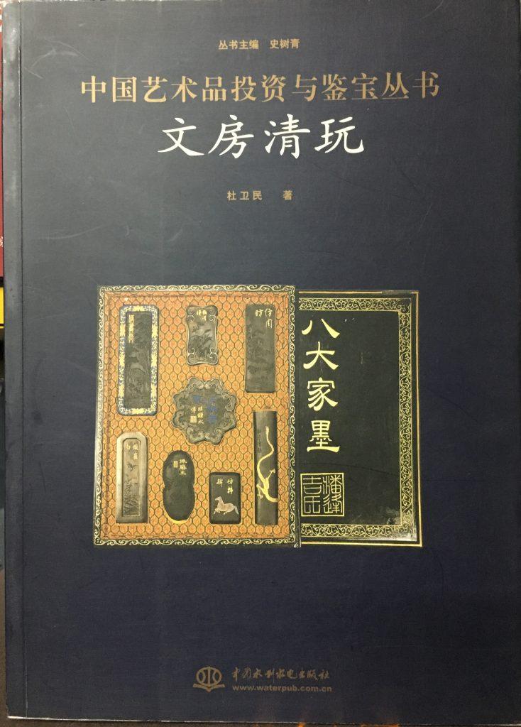 中國藝術品投資與鑒寶-文房清玩