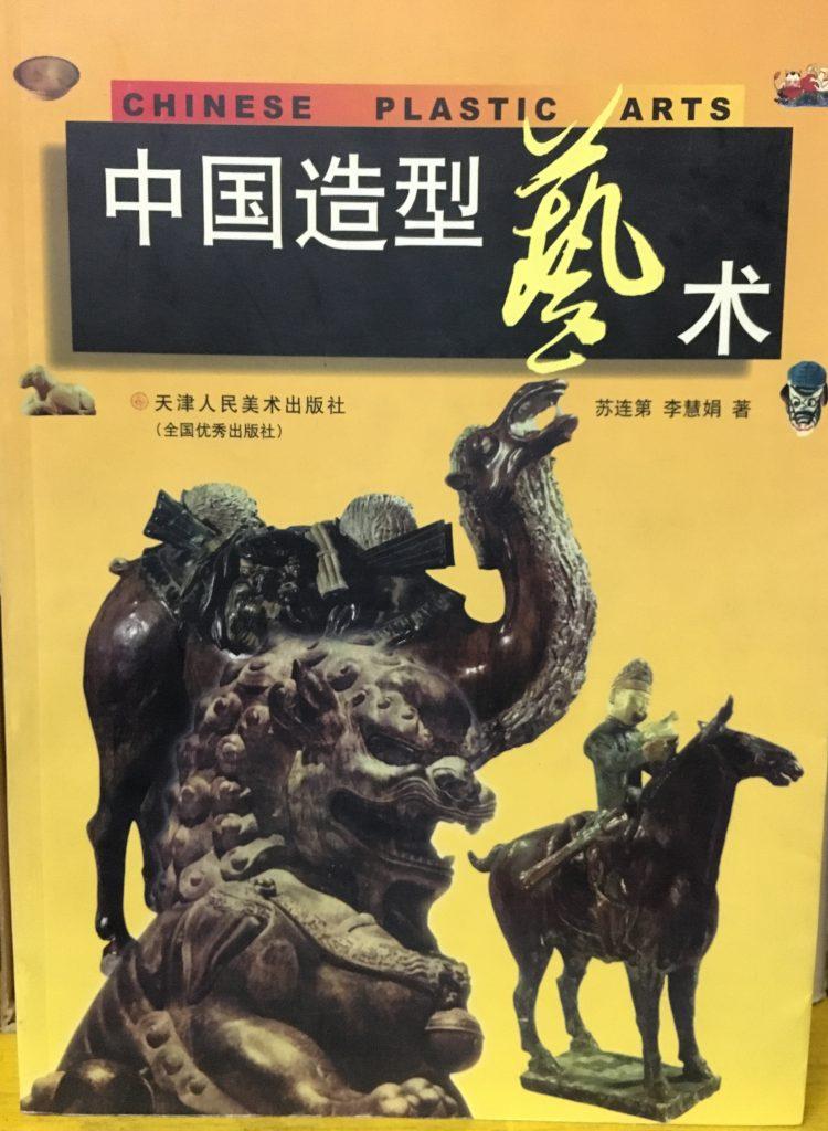 中國造型藝術