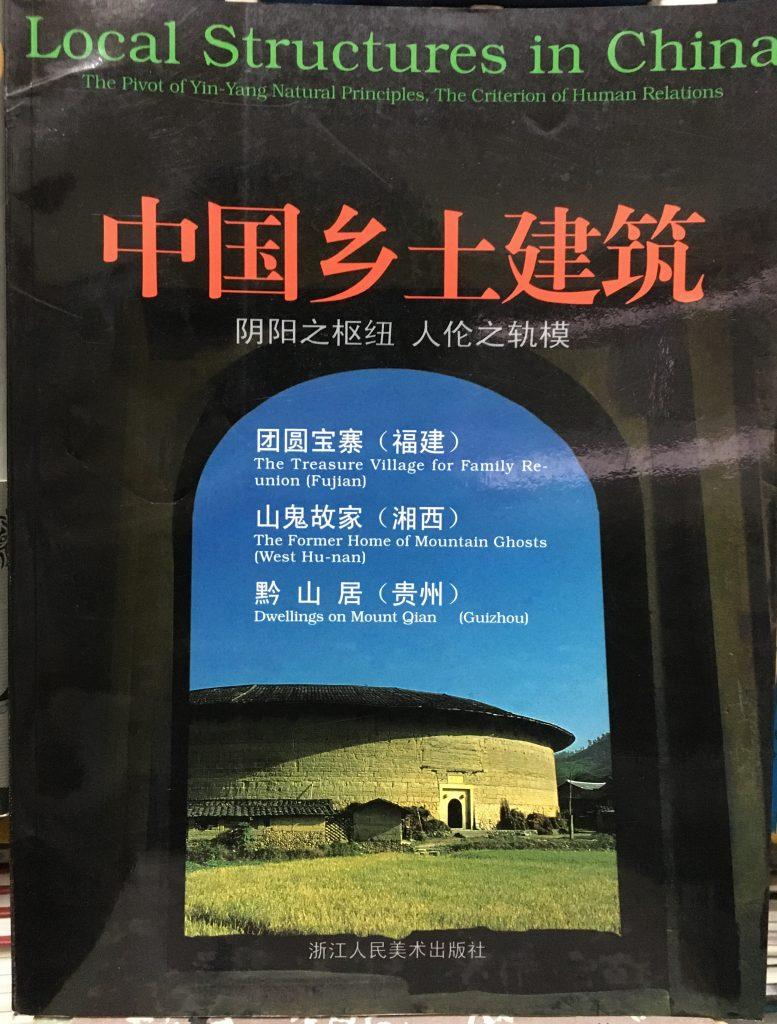 中國鄉土建築-福建湘西貴州