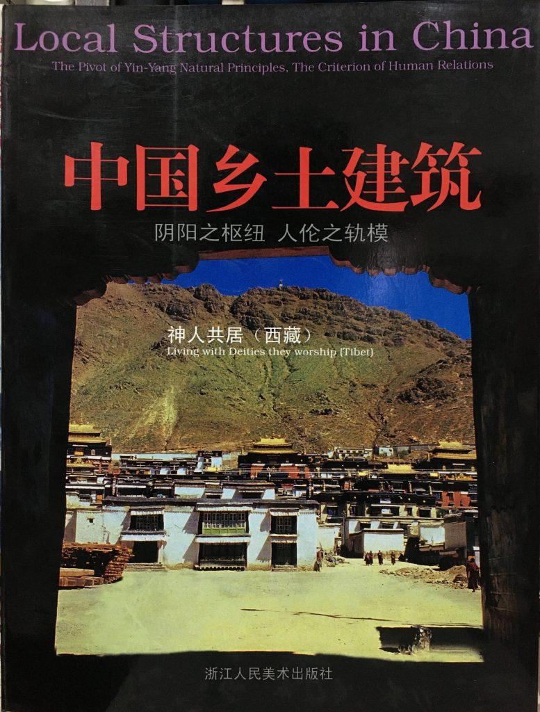 中國鄉土建築-西藏
