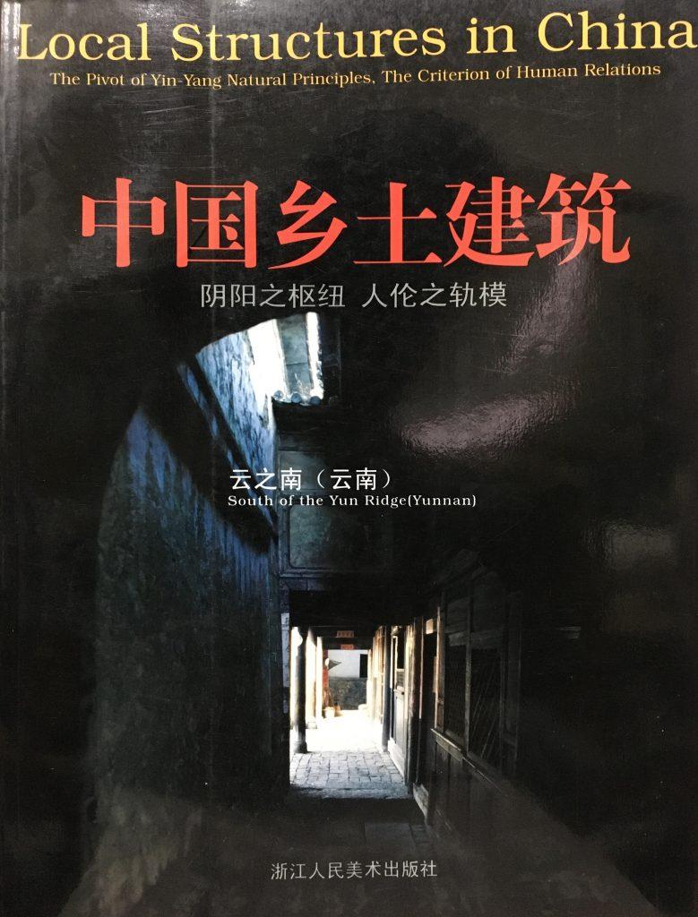 中國鄉土建築-雲南
