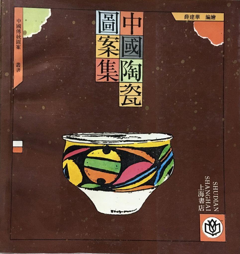 中國陶瓷圖案集