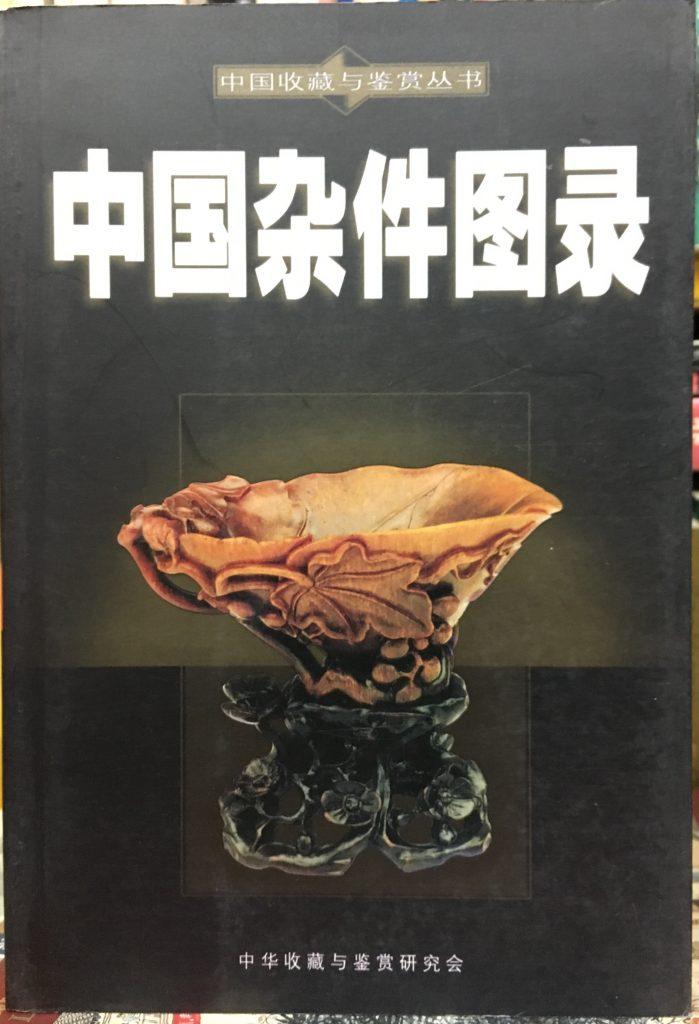 中國雜件圖錄