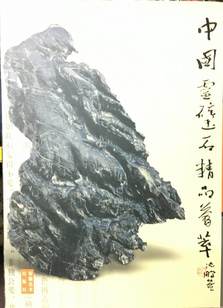 中國靈壁石精品薈萃