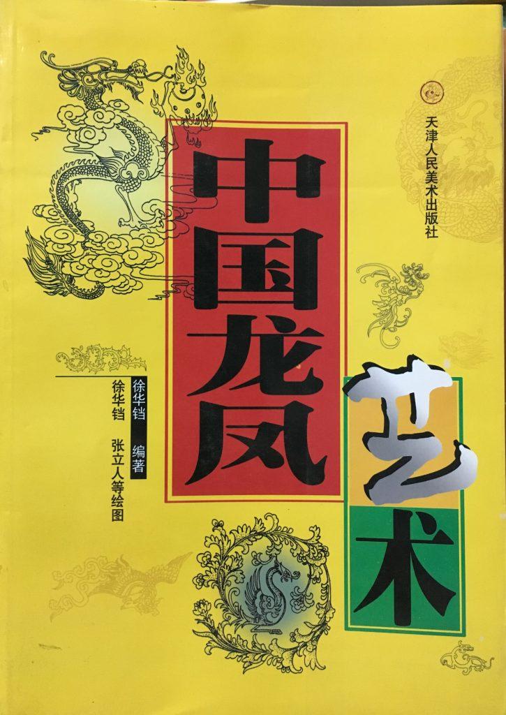 中國龍鳳藝術