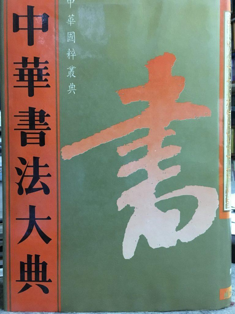 中華書法大典
