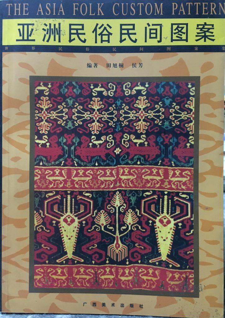 亞洲民俗民間圖案