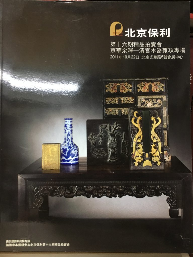 京華餘暉-清宮木器雜項專場