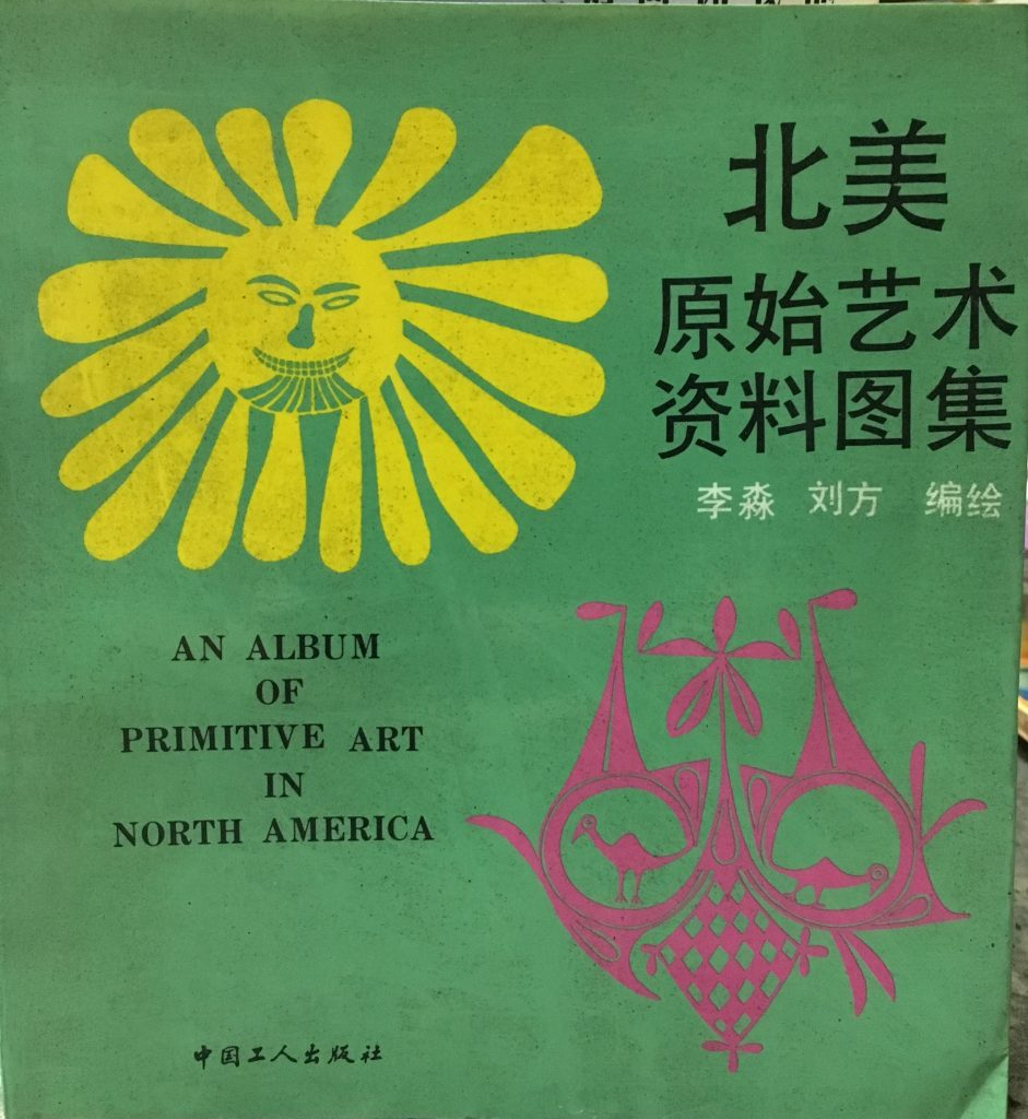 北美原始藝術資料圖集