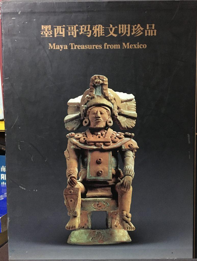 墨西哥瑪雅文明珍品