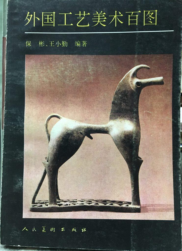 外國工藝美術百圖