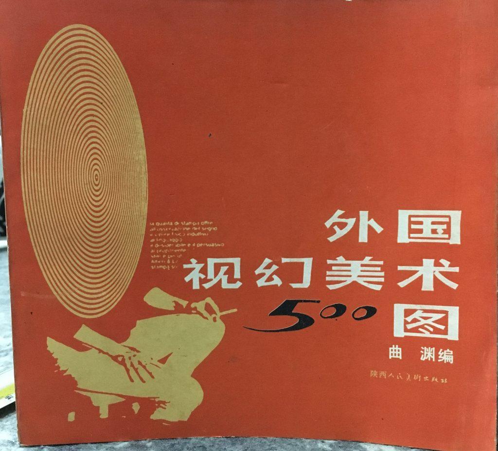 外國視幻美術500圖