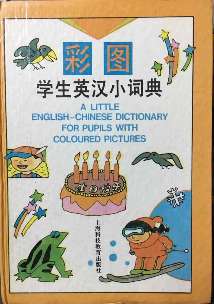 學生英漢小詞典