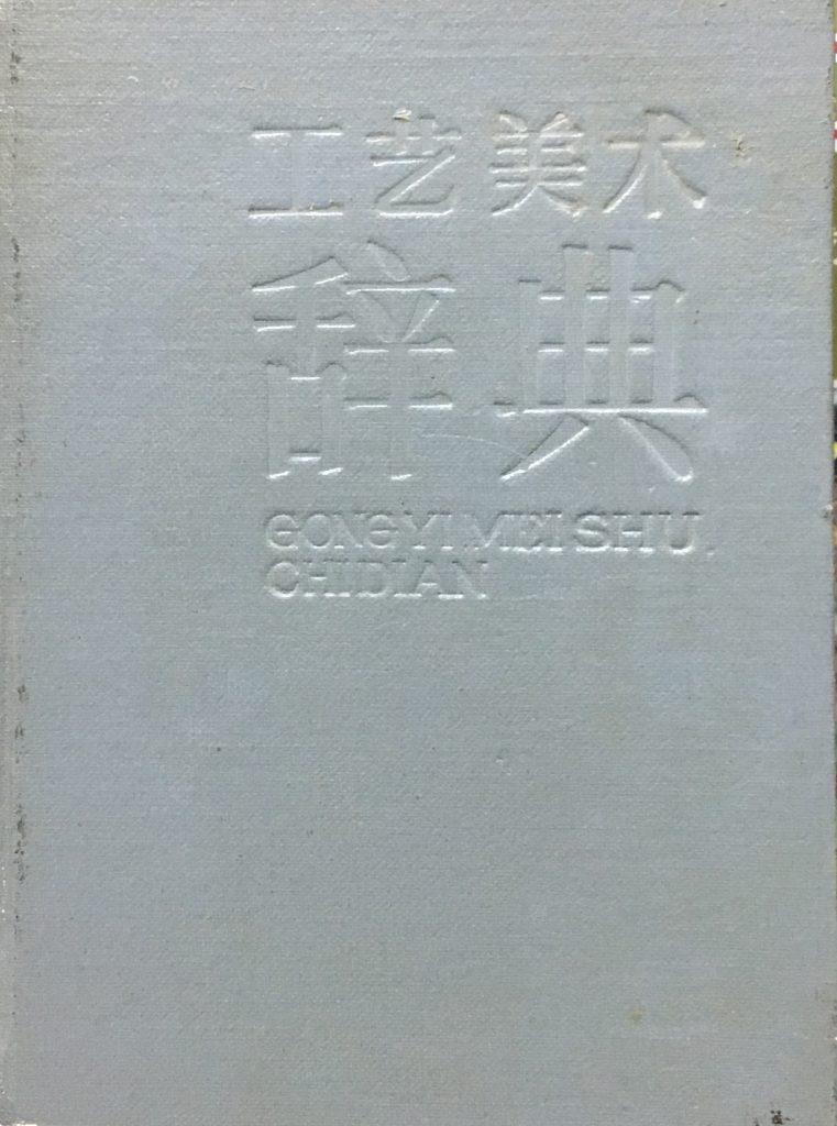 工藝美術辭典