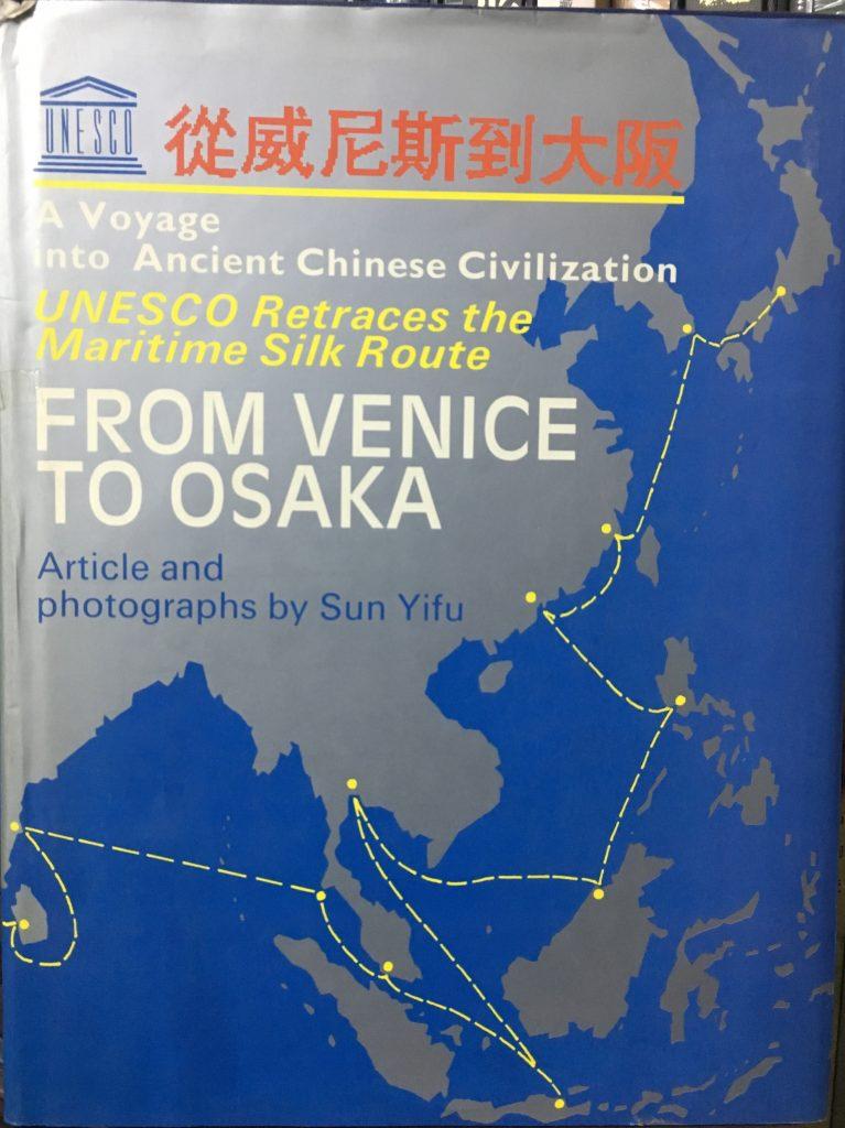 從威尼斯到大阪